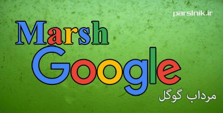 google marsh